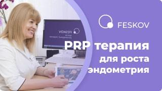 PRP терапия в ЭКО фото 1