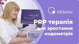 PRP терапія в ЕКЗ фото 1