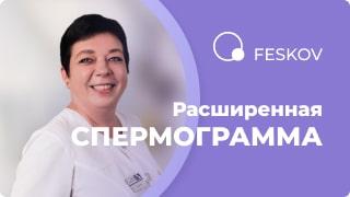Нарушения спермограммы фото 1