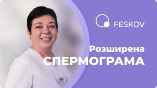 Порушення спермограми фото 1
