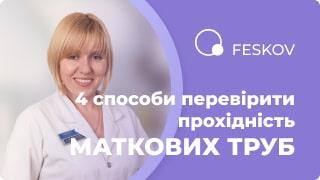4 способи перевірити прохідність маткових труб фото 1