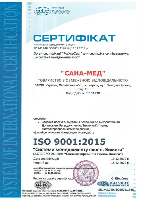 Сертифікат ISO 9001: 2015