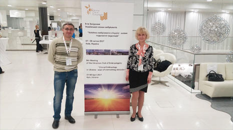 Конференция эмбриологов фото 2