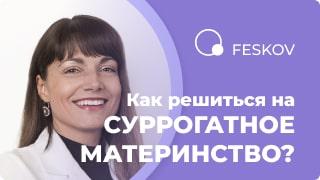 Суррогатное материнство в Украине фото 1