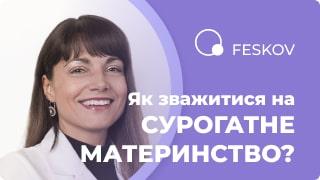 Сурогатне материнство в Україні фото 1