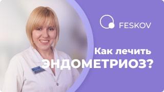 Лечение хронического эндометрита фото 1