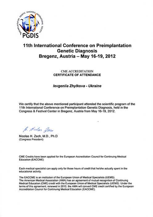 Міжнародна конференція з передімплантаційної генетичної діагностики